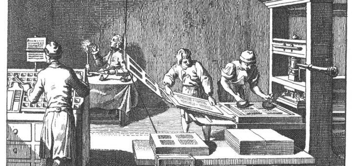 Штампарска машина